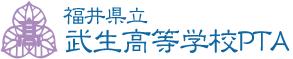 福井県立武生高等学校PTA
